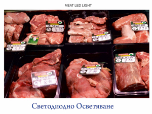 luminaire_for_meats2a